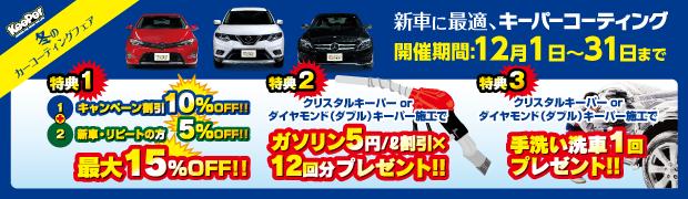 極上手洗い洗車半額祭!!