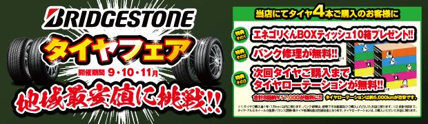 新車に最適、キーパーコーティング 開催期間:8/1(火)~31(木)