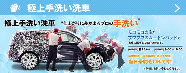 極上手洗い洗車